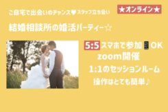 オンライン婚活パーティー【男女37~45歳位】9/11(金)<5対5>