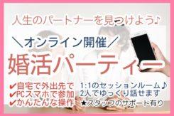 オンライン婚活パーティー【男女30代初婚 】7/11(土)<5対5>
