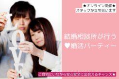 オンライン婚活パーティー【男女20代初婚】7/25(土)<5対5>