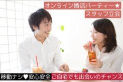オンライン婚活パーティー【男女39~44 歳位 】7/23(木)<5対5>