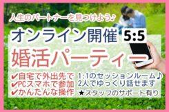 オンライン婚活パーティー【男女40代再婚】9/27(日)<5対5>