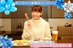 オンライン婚活パーティー【男女48~56歳位】5/6(水)