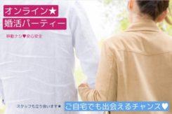【オンライン婚活】10/31(土)<男女44~52歳位>