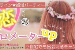 オンライン婚活パーティー【男女20~29歳位 】8/10(月) <5対5>