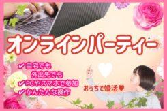 オンライン婚活パーティー【男女29~42歳位】7/17(金) <5対5>