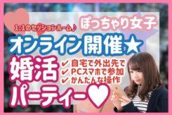 オンライン婚活パーティー【男女33~39歳位】9/27(日)<5対5>