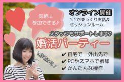 オンライン婚活パーティー【男女33~44歳位】6/5(金) <5対5>
