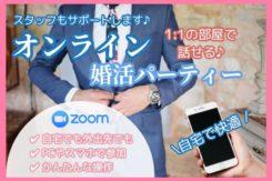 オンライン婚活パーティー【男女40代】6/7(日) <5対5>
