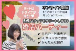 オンライン婚活パーティー【男女32~38歳位】5/6(水)