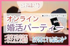 【オンライン婚活】10/17(土)<男女30代・40代再婚>