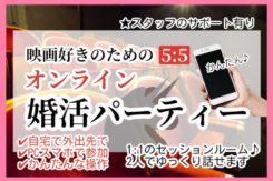 オンライン婚活パーティー【男女40~49歳位】5/28(木)  <5対5>