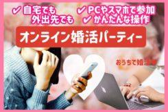 オンライン婚活パーティー【男女30代初婚 】8/8(土)<5対5>