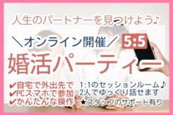 オンライン婚活パーティー【男女38~44歳位】5/17(日) <5対5>