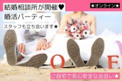 オンライン婚活パーティー【男女30代初婚】7/24(金)<5対5>