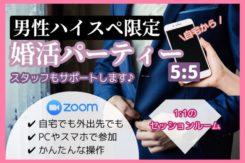 オンライン婚活パーティー【男女27~43歳位】8/7(金) <5対5>