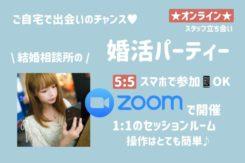 オンライン婚活パーティー【男女24~29歳位】5/8(金) <5対5>