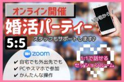 オンライン婚活パーティー【男女32~48歳位 】6/28(日) <5対5>