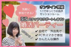 オンライン婚活パーティー【男女28~35歳】8/6(木) <5対5>
