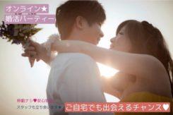 オンライン婚活パーティー【男女30代初婚 】5/2(土)