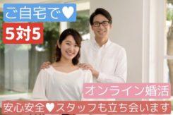 オンライン婚活パーティー【男女32~42 歳位】6/26(金) <5対5>