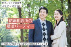 オンライン婚活パーティー【男女52~59歳位】8/8(土)<5対5>
