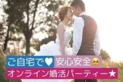 オンライン婚活パーティー【男女40~47歳位】9/3(木) <5対5>