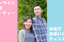 オンライン婚活パーティー【男女44~50歳位】8/6(木) <5対5>