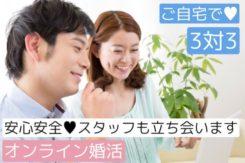 オンライン婚活パーティー【男女39~45歳位 】7/24(金)<5対5>