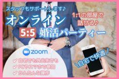 オンライン婚活パーティー【男女46~54歳位】5/30(土)<5対5>