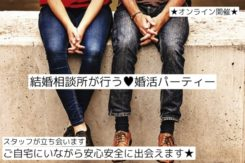 オンライン婚活パーティー【男女34~45歳位】9/13(日)<5対5>