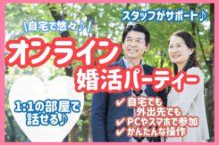 オンライン婚活パーティー【男女50~57歳位】5/10(日) <5対5>