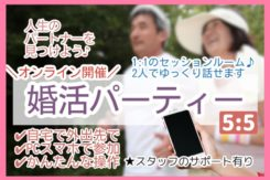 オンライン婚活パーティー【男女50~65歳位】5/15(金) <5対5>