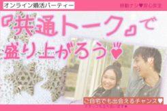 オンライン婚活パーティー【男女38~46歳位】6/6(土) <5対5>