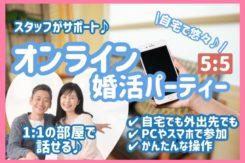 オンライン婚活パーティー【男女48~56歳位】6/6(土) <5対5>