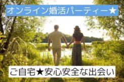【オンライン婚活】10/4(日)<男女35~40歳位>