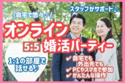 オンライン婚活パーティー【男女50~57歳位】7/6(月) <5対5>