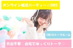 オンライン婚活パーティー【男女22~29歳位】6/25(木) <5対5>