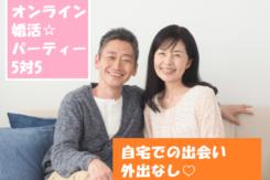 オンライン婚活パーティー【男女48~56歳位】5/16(土) <5対5>