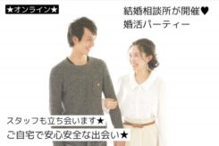 オンライン婚活パーティー【男女34~44歳位】7/25(土)<5対5>
