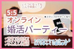 オンライン婚活パーティー【男女40~47 歳位】6/1(月) <5対5>