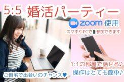 オンライン婚活パーティー【男女40代初婚】5/30(土)<5対5>