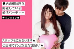 オンライン婚活パーティー【男女30代初婚 】6/6(土) <5対5>