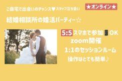 オンライン婚活パーティー【男女48~56歳位】5/24(日) <5対5>