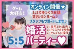 オンライン婚活パーティー【男女22~29歳位】7/26(日)<5対5>