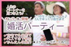 オンライン婚活パーティー【男女55~65歳位】6/18(木) <5対5>
