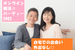オンライン婚活パーティー【男女50~59歳位】9/28(月)<5対5>