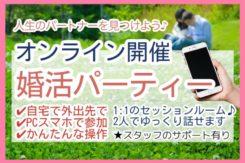 オンライン婚活パーティー【男女40~48歳位】5/24(日)<5対5>