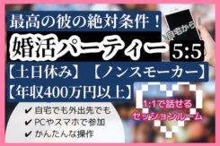 オンライン婚活パーティー【男女28~38歳位】6/26(金) <5対5>