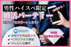 オンライン婚活パーティー【男女28~42 歳位】7/23(木)<5対5>