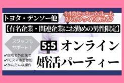 オンライン婚活パーティー【男女29~42歳位】7/11(土)<5対5>